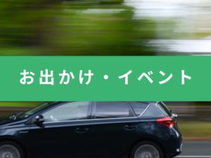 島根県・お出かけ