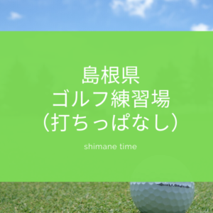 島根のゴルフ練習場・打ちっぱなし