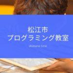 松江市プログラミング教室