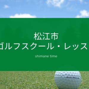 松江市ゴルフスクール・レッスン
