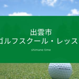 出雲ゴルフスクール