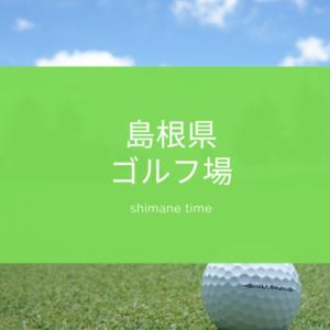 島根県ゴルフ場